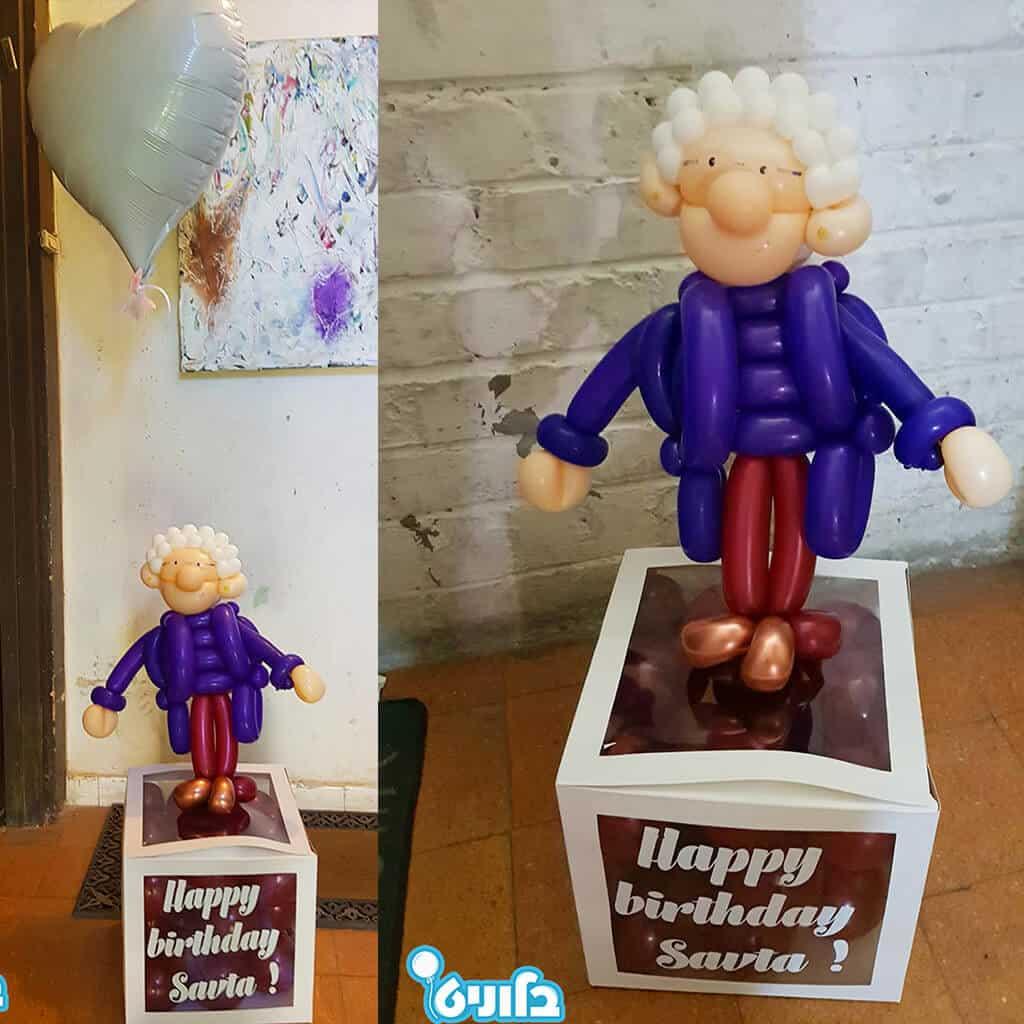 קופסאת ברכות עבור סבתא , דמות בעיצוב אישי